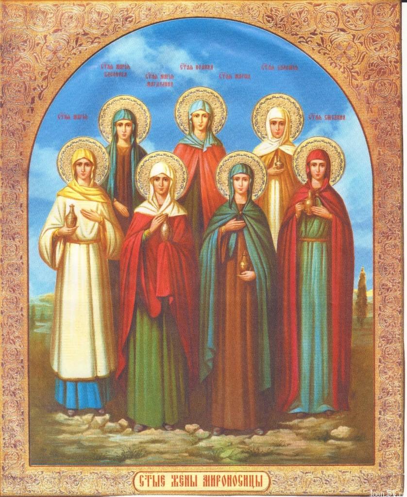 Поздравление с женами мироносицами